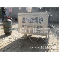 供应FX90天然气烧饼烤炉 小型不锈铁烧饼炉价格