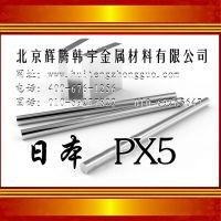 PX5钢板 板材 棒料 日本大同PX5优质预硬塑胶模具钢材 模具钢材料