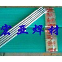 供应E347L-16不锈钢焊条