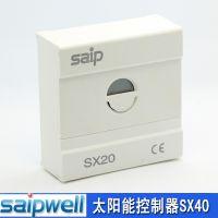 供应路灯控制器SX40 40A 12V光控功能控制器 太阳能路灯控制器