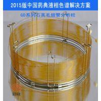 GD系列石英毛细管分析柱/反式脂肪酸分析柱/气相色谱分析专用柱