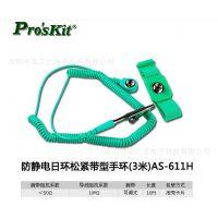 供应台湾宝工 AS-611H 绿色防静电有线手腕带  3米防静电手环