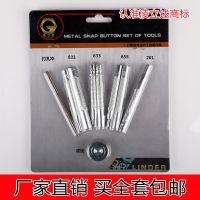 金属四合扣安装工具、模具 831、633、655、201、底座、冲子套装