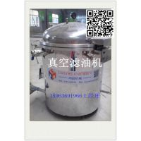 供应尚品花生油真空滤油机 高精度滤油机