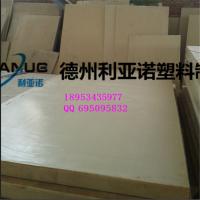利亚诺专业供应硬度大 MC尼龙板 耐磨PA6彩色尼龙板