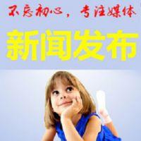中秘传媒阿勇:女性时尚/健康/读书/艺术/文化类门户新闻发稿
