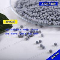 负电位球,功能水机专用负电位滤料,研发的电解型负电位陶瓷球,木齐科技
