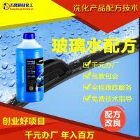 【推荐】玻璃驱水剂配方,镀膜、荷叶膜玻璃水技术,炫彩红玻璃雨刮精成分分析,模仿生产。