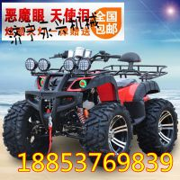 轴传动四轮越野摩托车 10寸越野胎 沙滩车 欢迎选购