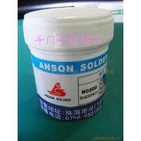 供应有铅锡膏 ANSON 63%锡膏 安臣NC600锡膏