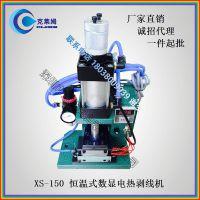 优质供应 XS-150 恒温式数显气动剥皮机 电热剥线机 欢迎来咨询