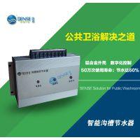 供应学校节水设备森思SD-8318摇控智能节水型自动厕所节水器设备