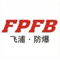 浙江飞浦防爆电器有限公司广东办事处