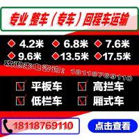 广州增城到汕尾6米8货车高栏车、17米平板车拖头出租整车运输