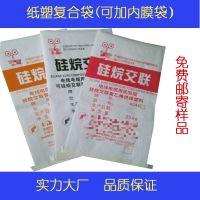 定制精细化学品牛皮纸编织袋 危险化学物牛皮纸袋 饲料复合编织袋