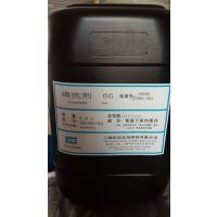 欧润克-清洗剂66 20L