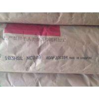 美国杜邦PA66 103HSL耐磨 纯树脂热稳定 物性表 性能 天津 山东辽宁塑胶总代理商