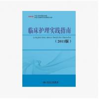 新版-2011年临床护理实践指南、人民卫生出版社▂临床护理实践指南