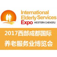 2017西部成都国际养老服务业博览会