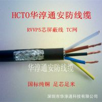 华淳通5芯屏蔽控制电缆RVVP5*0.2 数据信号线 机械用线 自控设备
