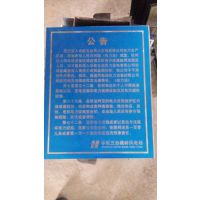 石家庄金淼电力器材批发各种警告、提示、禁止、指令标志系列牌