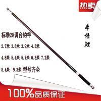 厂家直销鱼竿碳素台钓竿 3.6-9.3米超轻超硬准28调钓鱼竿手竿渔具