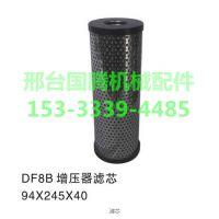 东风8b增压器滤芯DF8B增压器滤芯