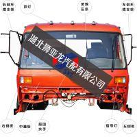 东风货车卡车驾驶室 各系列豪华型
