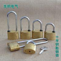 十字铜锁 纯铜挂锁 电表箱锁 通开钥匙 国家电网专用锁 防水挂锁
