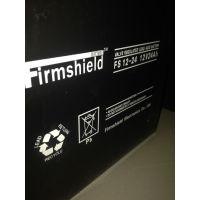 费西尔德蓄电池Firmshield FS12-24/12V24AH一级代理