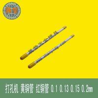 A&ZY 富士宫 打孔机 黄铜管 红铜管 0.1 0.13 0.15 0.2mm