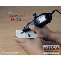 上海菲克苏手持式电动刻字笔 金属工件手写打标机 钢材雕刻机 H-13