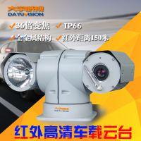 200万高清氙气车载云台摄像机 网络监控车载云台 车载监控系统