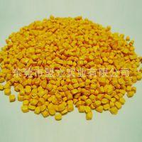 PE发泡黄色母粒 高级吹膜吹塑色母料 广东厂家供应黄色母
