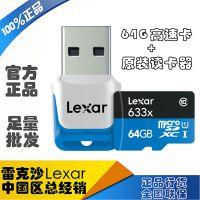 Lexar雷克沙原装TF卡64G 633X高速内存卡手机储存卡Gopro专用推荐