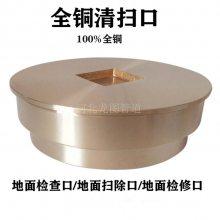 供应一字口铜盖DN75清扫口-04S301钢制锥形排水漏斗-清扫口不锈钢地面