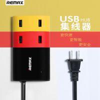 Remax数码充电器 多口USB排插 6.2安快速充电插头 4USB中规欧规充电器大量批发