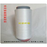 苏州研新硕、冰凉纱线、32S、冰凉短纤维 、凉感纤维