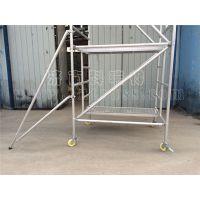 直爬梯 折叠式铝合金脚手架 移动铝合金脚手架 轻型脚手架济南厂家直销