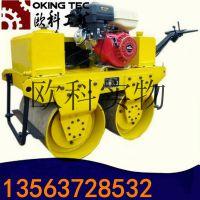 欧科汽油双钢轮压路机 小型振动双轮压路机