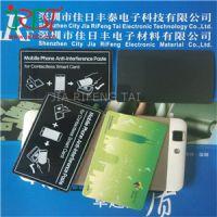 香港NFC铁氧体片 香港八达通防磁贴 抗干扰的铁氧体片