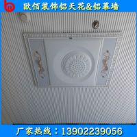 (精雕欧佰)室内吊顶铝合金长城板 凹凸造型铝天花吊顶安装 木纹防火铝长城板