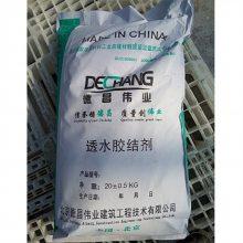 透水混凝土增强剂 吸水地坪粘合剂 德昌伟业厂供