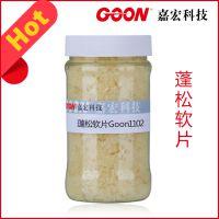 江苏嘉宏蓬松软片Goon1102 超滑软型软片 现货供应 亲水软片