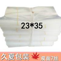 23*35CM 常规PP平口袋 透明塑料包装袋 儿童服装包装 无封口