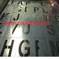 金属激光雕刻logo漏字板激光镂空喷漆模板激光打标