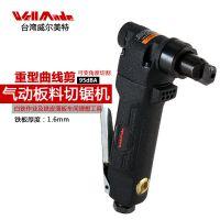 台湾wellmade/威尔美特进口气动曲线剪金属铁皮板切割机板料切锯机WT-4001