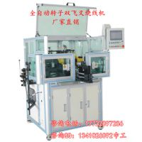 厂家直供全自动转子双飞叉绕线机,圈线机,卷线机,绕线木模
