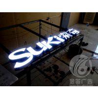 广东索奇不锈钢树脂发光字制作厂家
