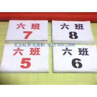 供应校园运动会号码布,院校运动会号码布,班级运动员号码布制作